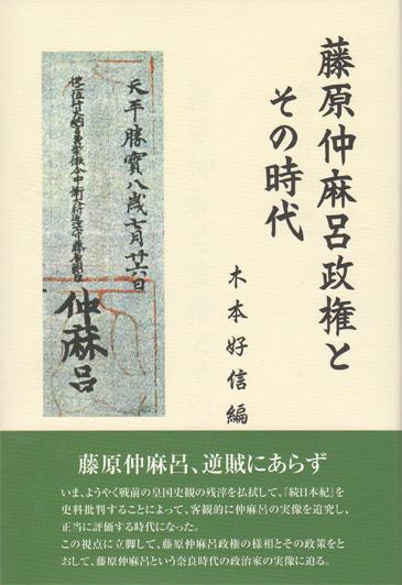 藤原仲麻呂政権とその時代