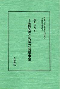 士族授産と茨城の開墾事業